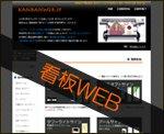 kanbanweb.jp