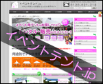 eventtent.jp