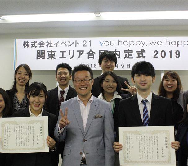 イベント21・IE事業部の働き方 その②