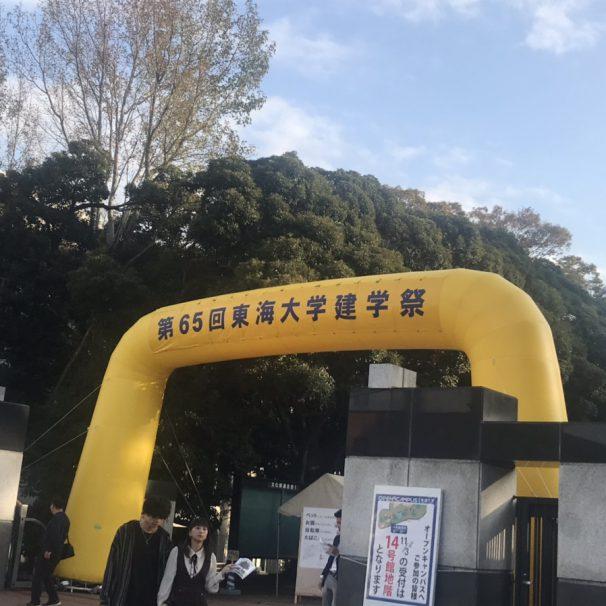 Cultural Festival in Japan univesity