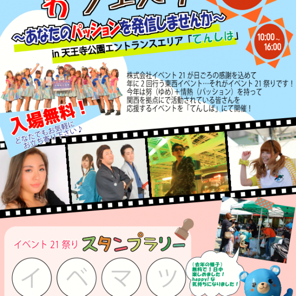 (English) Event21's very own event – have fun at a Japanese festival!