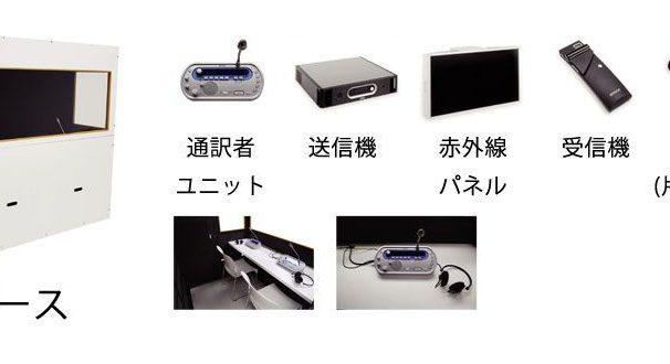 (English) Simultaneous Interpretation Equipment Rental