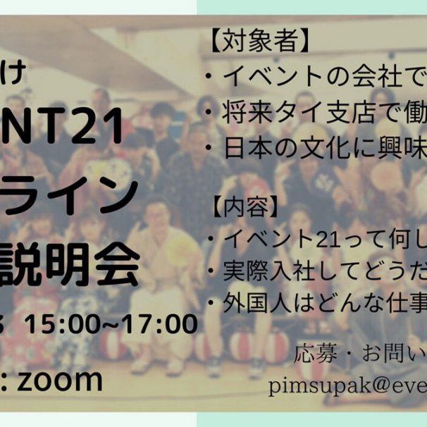 (English) Event 21 Online Seminar (Work in Japan)