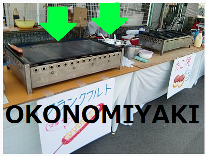 (English) Make Delicious Okonomiyaki or Yakisoba at your next BBQ this Teppanyaki Machine!