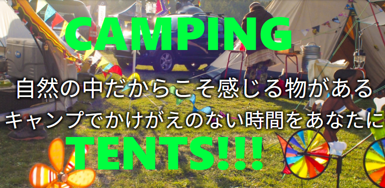 (English) Start a New Hobby with these Great Camping Tents at Event21!