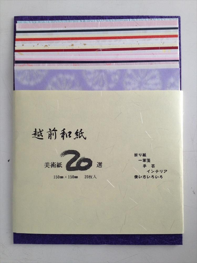 Echizen Washi Origami Paper Set(20 sheets) picture aa